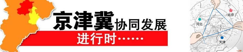 京津冀一体化 最新消息