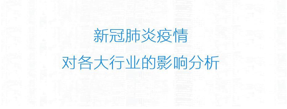 新冠肺炎疫情对各大行业的影响 对中国经济的影响
