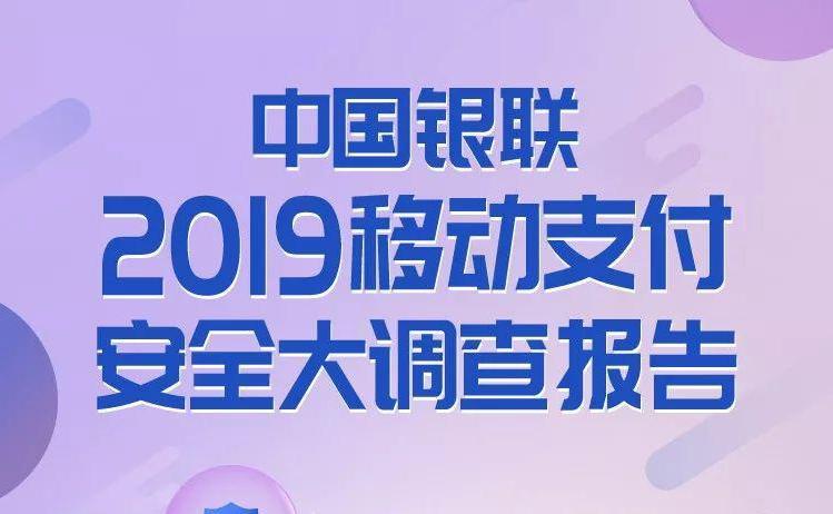 中国银联发布《2019移动互联网支付安全大调查报告》