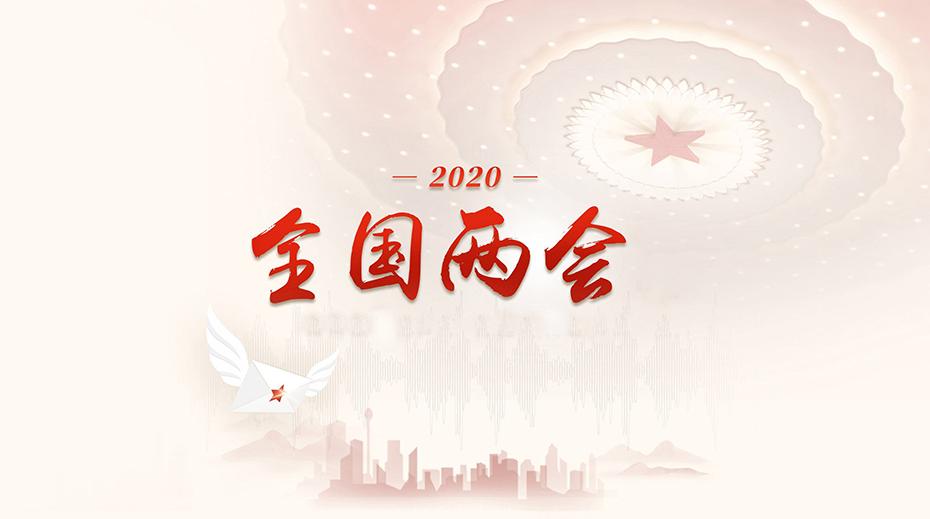 2020年全国两会-最新消息_主要议题_召开时间_主要内容